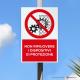 Cartello alluminio con supporto per palo zincato: non rimuovere i dispositivi di protezione